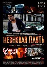 Постер к фильму «Неоновая плоть»