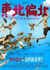 Постер к фильму «К Северу через Северо-Восток»
