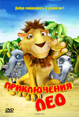 Постер к фильму «Приключения Лео»
