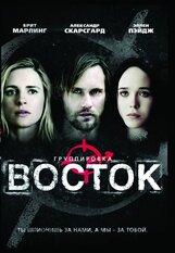 Постер к фильму «Группировка «Восток»»