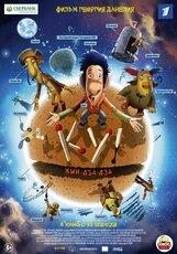 Постер к фильму «Ку! Кин-дза-дза-дза 3D»