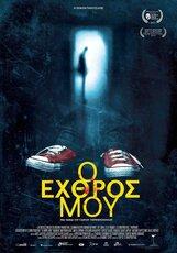 Постер к фильму «Враг мой»