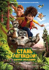 Постер к фильму «Стань легендой! Бигфут младший»