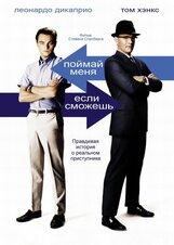 Постер к фильму «Поймай меня, если сможешь»
