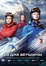 Постер к фильму «Со дна вершины»