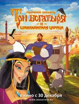 Постер к фильму «Три богатыря и шамаханская царица 3D»