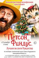 Постер к фильму «Петсон и Финдус-2: Лучшее на свете Рождество»