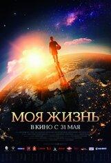 Постер к фильму «Моя жизнь»