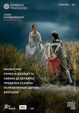 Постер к фильму «TheatreHD: Комеди Франсез: Исправленный щеголь»