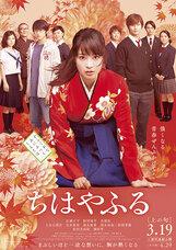 Постер к фильму «Чихаяфуру. Фильм первый»