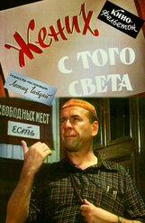 Постер к фильму «Жених с того света»