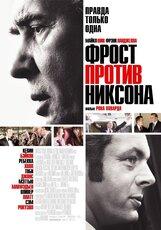 Постер к фильму «Фрост против Никсона»