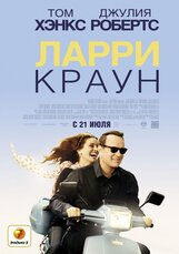 Постер к фильму «Ларри Краун»