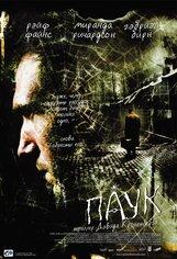 Постер к фильму «Паук»