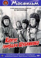 Постер к фильму «Корпус генерала Шубникова»