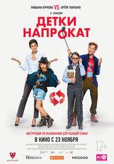 Постер к фильму «Детки напрокат»