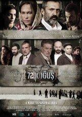 Постер к фильму «Камера 72»