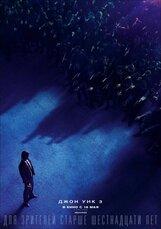 Постер к фильму «Джон Уик 3»