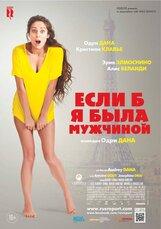 Постер к фильму «Если б я была мужчиной»