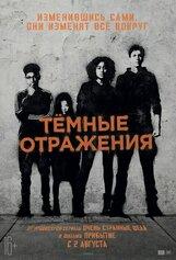 Постер к фильму «Темные отражения»
