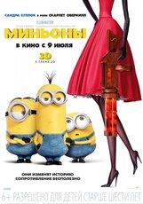 Постер к фильму «Миньоны 3D»