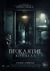 Постер к фильму «Проклятие Хопвелл»