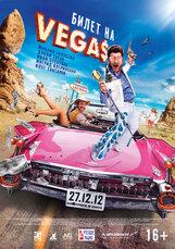 Постер к фильму «Билет на VEGA$»