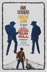 Постер к фильму «Последний поезд из Ган Хилл»