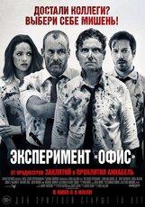 Постер к фильму «Эксперимент «Офис»»