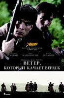 Постер к фильму «Ветер, который качает вереск»