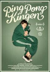 Постер к фильму «Король пинг-понга»