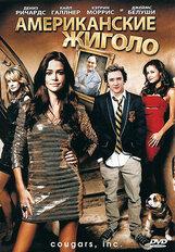 Постер к фильму «Американские жиголо»