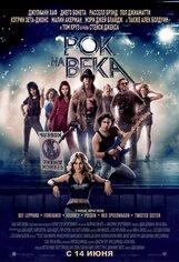 Постер к фильму «Рок на века»