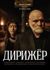 Постер к фильму «Дирижер»