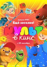 Постер к фильму «МУЛЬТ в кино. Выпуск №81. Еще веселее!»