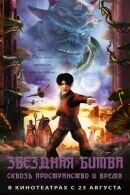 Постер к фильму «Звездная битва: Сквозь пространство и время»