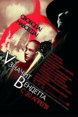 Постер к фильму ««V» значит Вендетта»