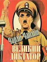 Постер к фильму «Великий диктатор»