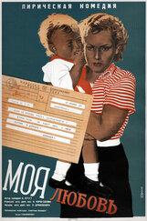 Постер к фильму «Моя любовь»