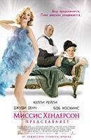Постер к фильму «Миссис Хендерсон представляет»