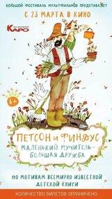Постер к фильму «Петсон и Финдус. Маленький мучитель - большая дружба»