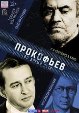 Постер к фильму «ПРОКОФЬЕВ: во время пути»