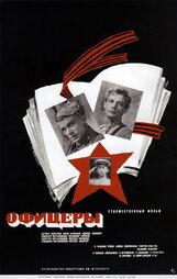 Постер к фильму «Офицеры»