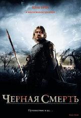 Постер к фильму «Черная смерть»
