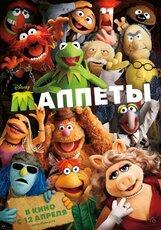 Постер к фильму «Маппеты»