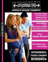 Постер к фильму «Десятидюймовый герой»