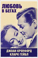 Постер к фильму «Любовь на бегу»