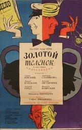 Постер к фильму «Золотой теленок»