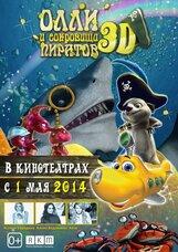 Постер к фильму «Олли и сокровища пиратов»