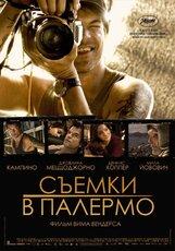 Постер к фильму «Съемки в Палермо»